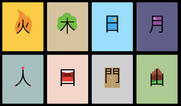Chineasy_8_caracteres
